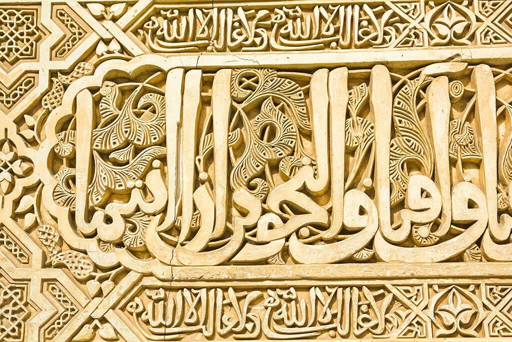 Inscripciones en la Alhambra de Granada - visitar la Alhambra